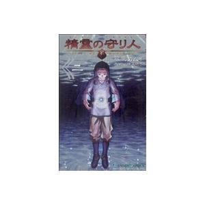 精霊の守り人(2) ガンガンC/藤原カムイ(著者)