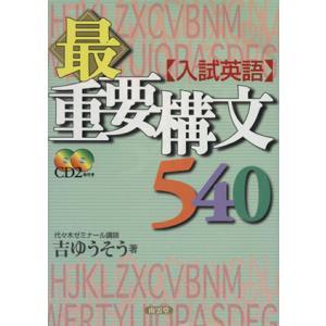 入試英語最重要構文540/吉ゆうそう(著者)