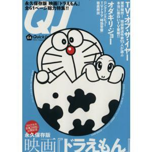 クイック・ジャパン(64) News magazine for youth culture-永久保存版映画『ドラえもん』 OHTA Publishing |bookoffonline