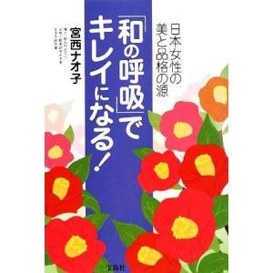 「和の呼吸」でキレイになる! 日本女性の美と品格の源/宮西ナオ子【著】