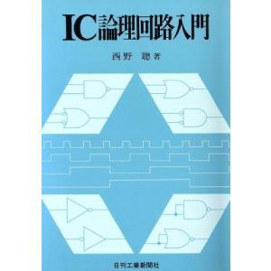 IC論理回路入門/西野聰(著者)|bookoffonline