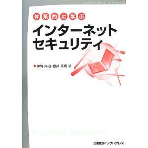 体系的に学ぶインターネットセキュリティ/神崎洋治,西井美鷹【著】|bookoffonline