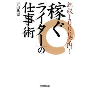 年収1000万円!稼ぐ「ライター」の仕事術 DO BOOKS/吉田典史【著】...