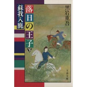 落日の王子(下) 蘇我入鹿 文春文庫/黒岩重吾(著者)