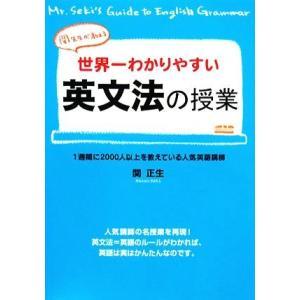世界一わかりやすい英文法の授業/関正生【著】