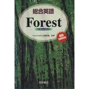 総合英語Forest 4th Edition/石黒昭博(その他)