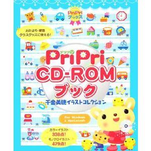 PriPri CD‐ROMブック 千金美穂イラストコレクション PriPriブックス/千金美穂【著】|bookoffonline