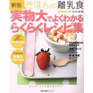 新版 きほんの離乳食 実物大でよくわかるらくらくレシピ集/主婦の友社(その他)