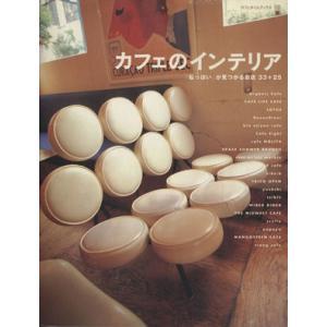 カフェのインテリア カフェタイムブックス/アスキー(その他) bookoffonline