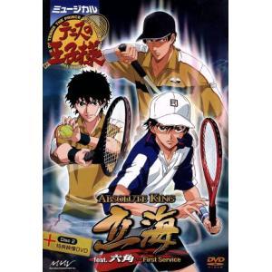 ミュージカル テニスの王子様 Absolute King 立海 feat.六角 〜First Ser...