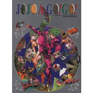 JOJO A‐GO!GO! ULTIMATE EDITION/荒木飛呂彦(著者)