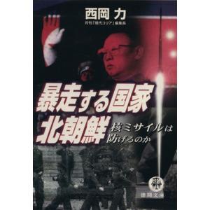 暴走する国家・北朝鮮 核ミサイルは防げるのか 徳間文庫/西岡力(著者)