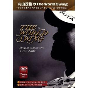 丸山茂樹のThe World Swing/丸山茂樹|bookoffonline