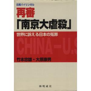 再審「南京大虐殺」 世界に訴える日本の冤罪/竹本忠雄(著者),大原康男(著者)