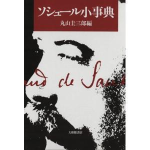 ソシュール小事典/丸山圭三郎(編者)