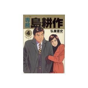専務島耕作(4) モーニングKC/弘兼憲史(著者)|bookoffonline