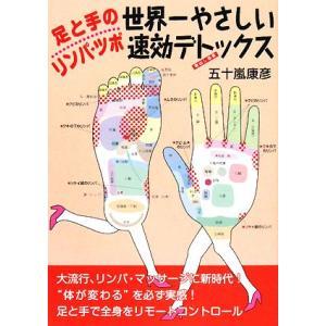 足と手のリンパ・ツボ世界一やさしい速効デトックス/五十嵐康彦(著者)