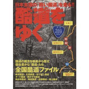 酷道をゆく イカロスMOOK/イカロス出版(その他)|bookoffonline