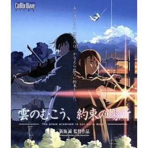 雲のむこう、約束の場所(Blu−ray Disc)/新海誠(原作・監督)