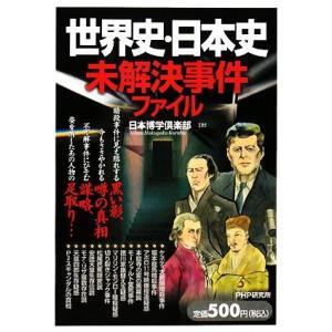 世界史・日本史未解決事件ファイル/日本博学倶楽部(著者)|bookoffonline