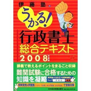 '08 うかる!行政書士総合テキスト(2008年度版)/伊藤塾編(著者)
