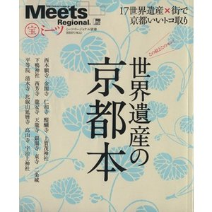世界遺産の京都本 LMAGA MOOKミーツ・リージョナル別冊/旅行・レジャー・スポーツ(その他) bookoffonline