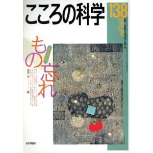 こころの科学(138号) もの忘れ/日本評論社(その他)|bookoffonline