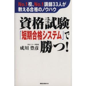 資格試験「短期合格システム」で勝つ!/成川豊彦(著者)|bookoffonline