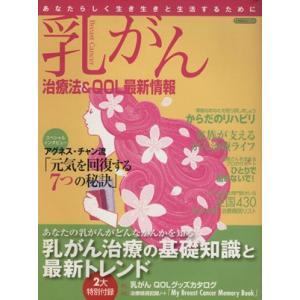 乳がん治療法&QOL最新情報/健康・家庭医学(その他) bookoffonline