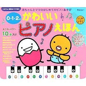 0・1・2才 かわいいピアノえほん たまひよ楽器あそび絵本/ベネッセコーポレーション(その他)