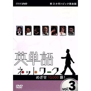 新3か月トピック英会話 英単語ネットワーク めざせ10,000語!vol.3/(趣味/教養)|bookoffonline
