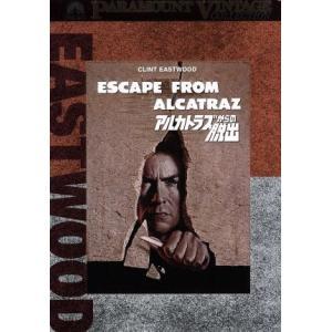 アルカトラズからの脱出/クリント・イーストウッド,ドン・シーゲル(監督)