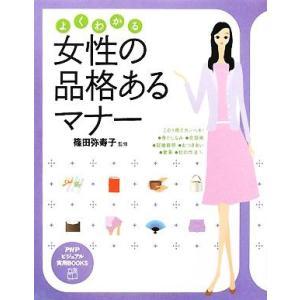よくわかる女性の品格あるマナー PHPビジュアル実用BOOKS/篠田弥寿子【監修】
