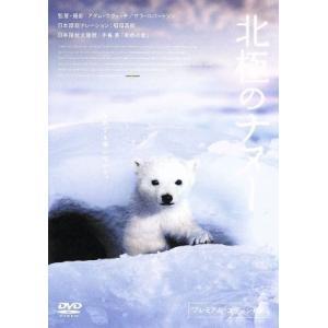 北極のナヌー プレミアム・エディション/アダム・ラヴェッチ/...
