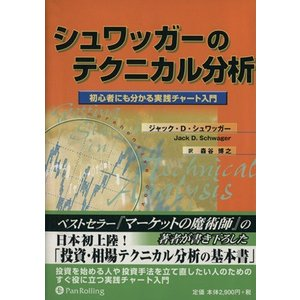 シュワッガーのテクニカル分析 初心者にも分かる実践チャート入門 ウィザードブックシリーズ66/ジャッ...