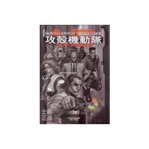 攻殻機動隊1.5 HUMAN ERROR PROCESSER KCDX/士郎正宗(著者)