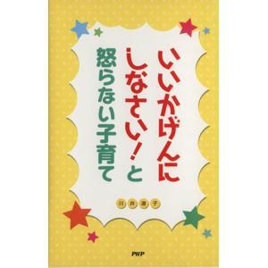 いいかげんにしなさい!と怒らない子育て/川井道子(著者)|bookoffonline
