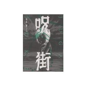 呪街 (2) アフタヌーンKC/惣本蒼 (著者)の商品画像 ナビ