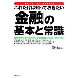 これだけは知っておきたい「金融」の基本と常識/永野良佑【著】|bookoffonline