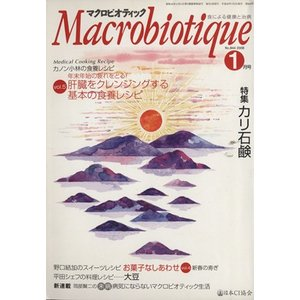 マクロビオティック 844/健康・家庭医学(その他)|bookoffonline