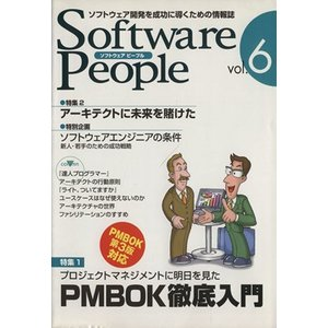 Software People(6号)/情報・通信・コンピュータ(その他)|bookoffonline