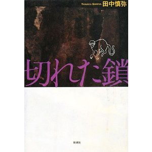 切れた鎖 田中慎弥 著 の商品画像|ナビ