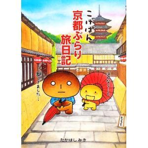 こげぱん 京都ぶらり旅日記/たかはしみき【著】