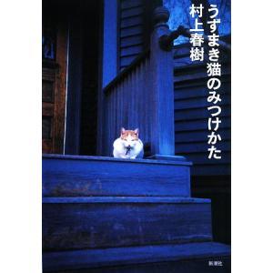 うずまき猫のみつけかた/村上春樹【著】