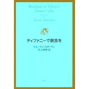 ティファニーで朝食を/トルーマンカポーティ【著】,村上春樹【訳】|bookoffonline