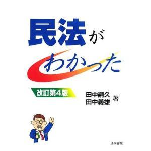 民法がわかった/田中嗣久,田中義雄【著】 bookoffonline