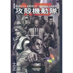 攻殻機動隊1.5 HUMAN ERROR PROCESSER 限定版 プレミアムKC/士郎正宗(著者...