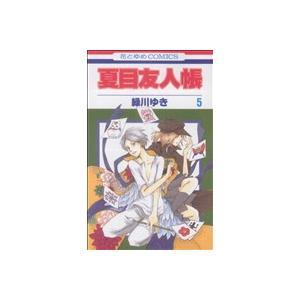 夏目友人帳(5) 花とゆめC/緑川ゆき(著者)|bookoffonline