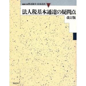 法人税基本通達の疑問点 改訂版/渡辺淑夫(著者)