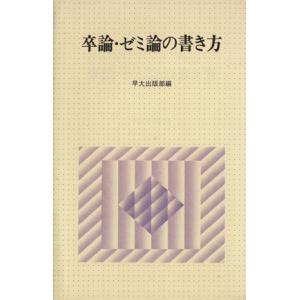 卒論・ゼミ論の書き方/語学・会話(その他)|bookoffonline